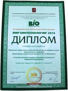 bio-2014-diplom