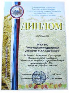producty-zdorovogo-pitaniya-2014-diplom