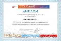 диплом-Роскатализ-2017